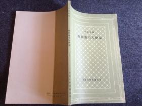 外國文學名著叢書 網格本【特利斯當與伊瑟】私藏品好 無字無章無劃線 一版一印 僅印2550冊