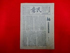 1938年漢口出版,抗戰期刊 【民意】第9期  日本侵華必敗與財政