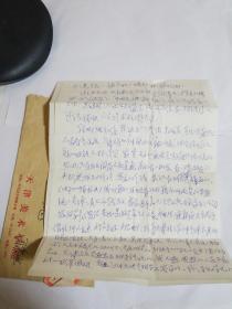 當代著名書畫家閆秉會信札