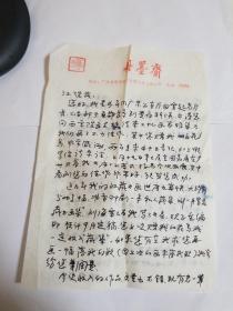 廣東老年書畫家毛潤添信札