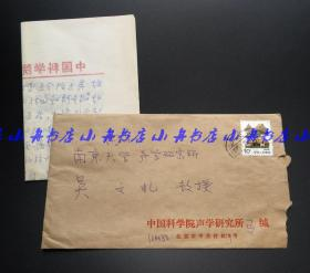 """著名声学家、1955年学部委员、资深院士 马大猷 1980年代后期致南京大学吴教授 圆珠笔信札一通五页带封(探讨使用""""物理声学""""、把""""清晰度""""标准改为语言可懂度实验方法、和吴大胜商量""""吸声降噪""""标准等;内容丰富且重要)255"""