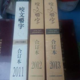 《咬文嚼字》合訂本    2011~2013     三冊合售