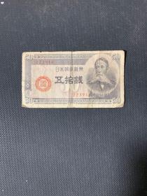 日本政府纸币  五十钱