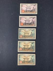 日本 昭和二十年发行 五十钱  五张合售