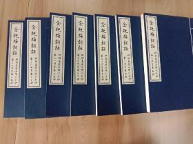 《金瓶梅詞話》根據萬歷年間刊抄本 共3函  全21冊