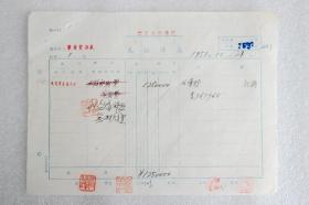 中國現代美術事業的奠基者,杰出的畫家和美術教育家——徐悲鴻 鈐印  50年代中央美術學院支出傳票一張,第263號
