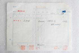 中國現代美術事業的奠基者,杰出的畫家和美術教育家——徐悲鴻 鈐印  50年代中央美術學院支出傳票一張,第262號