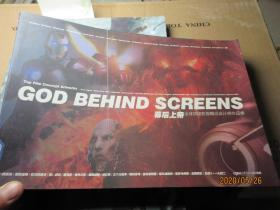 GOD BEHIND SCREENS 7802