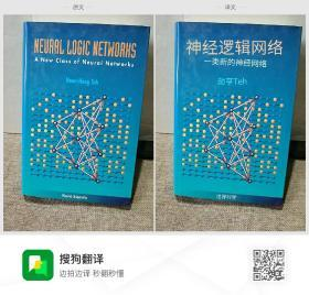 NEURAL LOGIC NETWORHS  A New Class of Neural Networks  Hoon-Heng Teh  World sientific 神经逻辑网络  一类新的神经网络  勋亨Teh  世界科学
