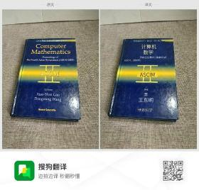 Leeture Notex Surles on Computing Vul.NEditorsComputerMathematicsASCIMDongming WangProceeleek notex在计算Vul上的优势。n个  编辑  计算机  数学  ASCIM  王东明
