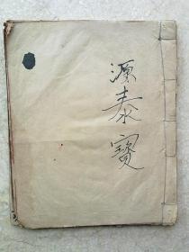 "Opera manuscript, singer ""Silver Palace"""