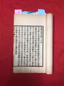 辛亥革命【民黨死事】線裝本 秋瑾、章炳麟、林覺民、陶成章