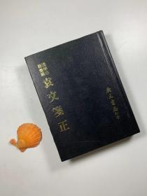 廣文書局 1977年1月初版   《袁文箋正》  大32開精裝本 品佳近全新