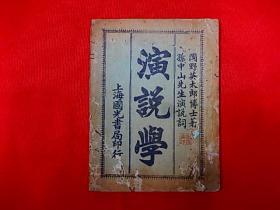 1926年【孫中山先生演說詞】