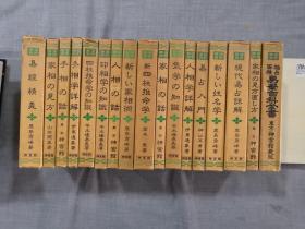 運勢叢書(17冊全)