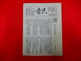 1938年漢口出版,抗戰期刊 【民意】第11期