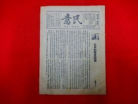1938年漢口出版,抗戰期刊 【民意】第10期  游擊戰與游擊隊,抗日的歷史認識