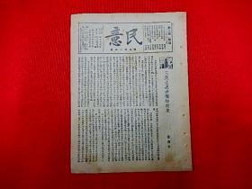 1938年漢口出版,抗戰期刊 【民意】第8期  廣西學生軍日記