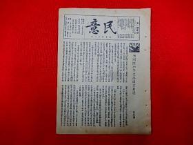 1938年漢口出版,抗戰期刊 【民意】第4期  粵漢路中之一日、戰時文學家的責任