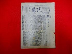 19387年漢口出版,抗戰期刊 【民意】 創刊號