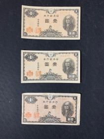 日本银行券  壹元  三张合售
