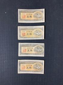 日本银行券  五钱  四张合售