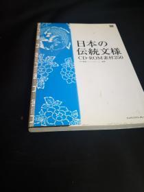 日本の傳統文樣素材 250  ,可惜缺光盤