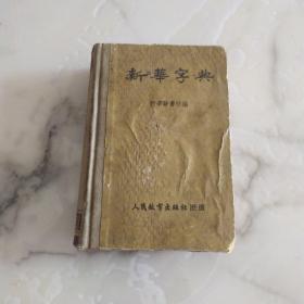 最早初版本《新華字典》1953年原版 精裝