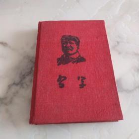50年代精裝筆記本《學習》封面毛主席頭像 內頁沒有使用的黃紙
