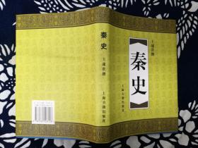 秦史 精裝 王蘧常撰 上海古籍出版社(H5-2)