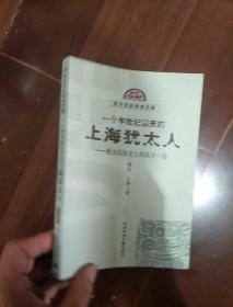 潘光 簽名:上海猶太人 :,中國中東學會副會長,上海世界史學會會長。