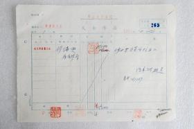 中國現代美術事業的奠基者,杰出的畫家和美術教育家——徐悲鴻 鈐印  50年代中央美術學院支出傳票一張,第265號