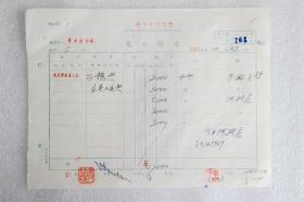 中國現代美術事業的奠基者,杰出的畫家和美術教育家——徐悲鴻 鈐印  50年代中央美術學院支出傳票一張,第264號