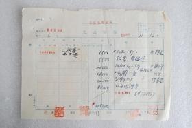 中國現代美術事業的奠基者,杰出的畫家和美術教育家——徐悲鴻 鈐印  50年代中央美術學院支出傳票一張,第130號