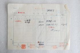 中國現代美術事業的奠基者,杰出的畫家和美術教育家——徐悲鴻 鈐印  50年代中央美術學院支出傳票一張,第129號