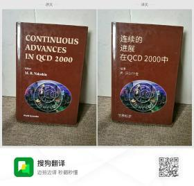 CONTINUOUS  ADVANCES  IN QCD 2000  Editor  M.B. Voloshin  World Scientific 连续的  进展  在QCD 2000中  编辑  米·沃尔什金  世界科学