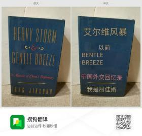 IERVY STORM  aGO  BENTLE BREEZE  A Memoir of China's Diplomacy  I ANG JIAXUAM 艾尔维风暴  以前  BENTLE BREEZE  中国外交回忆录  我是昂佳婿