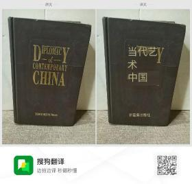 D IPLOMAC - of — CONTEMPORARY  CHINA  NEW HORZON PRESS 当代艺术  中国  新霍桑出版社
