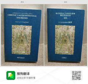 APPROACH TO THE PATIENT WITH  CHRONIC GASTROINTESTINAL  DISORDERS  Edited by E Corazziari  MESSAGGI 接近患有以下疾病的患者  慢性胃肠疾病  混乱  E Corazziari编辑  讯息(t)