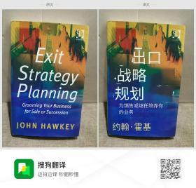 COwI  Exit  Strategy  Planning  Grooming Your Business for Sale or Succession  JOHN HAWKEY COwI  出口  战略  规划  为销售或继任培养你的业务  约翰·霍基