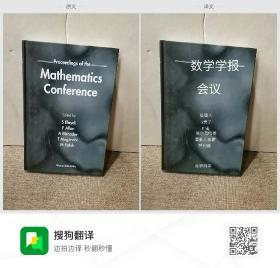 Proceedings of the Mathematics  Conference  Edited by  S Elaydi  F Allan  A Elkhader  T Mughrabi  M Saleh  World Sclentific 数学学报  会议  编辑人  s卖了  F 出  埃尔克哈德  莫卧儿伯爵  萨利赫  世界科学