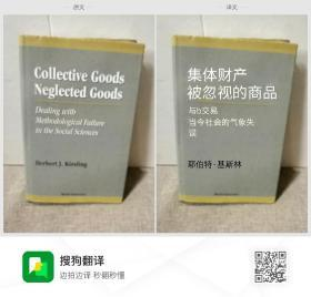 Collective Goods  Neglected Goods  Dealing with Methodological Failure in the Social Sciences  Herbert J. Kiesling  World Scientiflc 集体财产  被忽视的商品  应对社会科学中的方法论失败  赫伯特·基斯林  世界科学