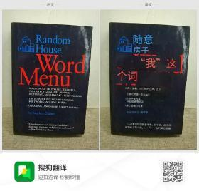 RandomHouseWord Me enu·A MERGING OF DICTIONARY, THESAURUS, TREASURY OF GLOSSARIES,REVERSEDICTIONARY, AND ALMANAC—FULLY INDEXEDTHE ULTIMATE ONE-VOLUME RESOURCE词典、辞典、词汇库的合并,反向  字典和年鉴—完全索引