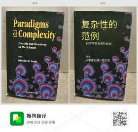 Paradigms of Complexity  Fractals and Structures in the Sciences  Miroslav M. Novak  Editor  World Scientific 复杂性的范例  科学中的分形和结构  米罗斯拉夫·诺瓦克  编辑  世界科学