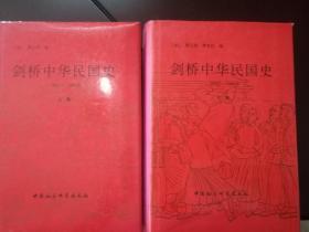 劍橋中華民國史,上下冊,1998年一版一印,品好,32開精裝包郵寄
