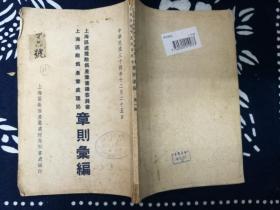 民國書 上海區處理敵偽產業審議委員會 上海區敵偽產業處理局 章則匯編 (H5-3)