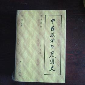 中國政治制度通史(全十冊)精裝本,主編,第一卷作者簽贈本,保真