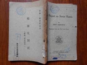 《 蘇聯見聞記》(1冊 1948年 英漢對照 原國立四川大學圖書館藏書)