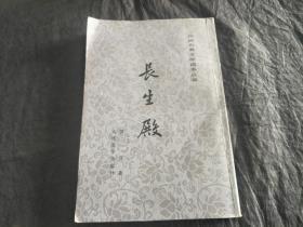 長生殿,1983年初版