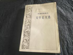 文學論文選(外國文藝理論叢書)